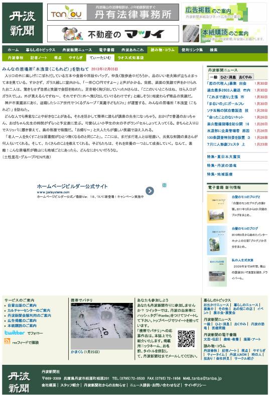 丹波新聞(2013