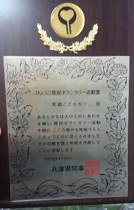 兵庫県ボランティア表彰