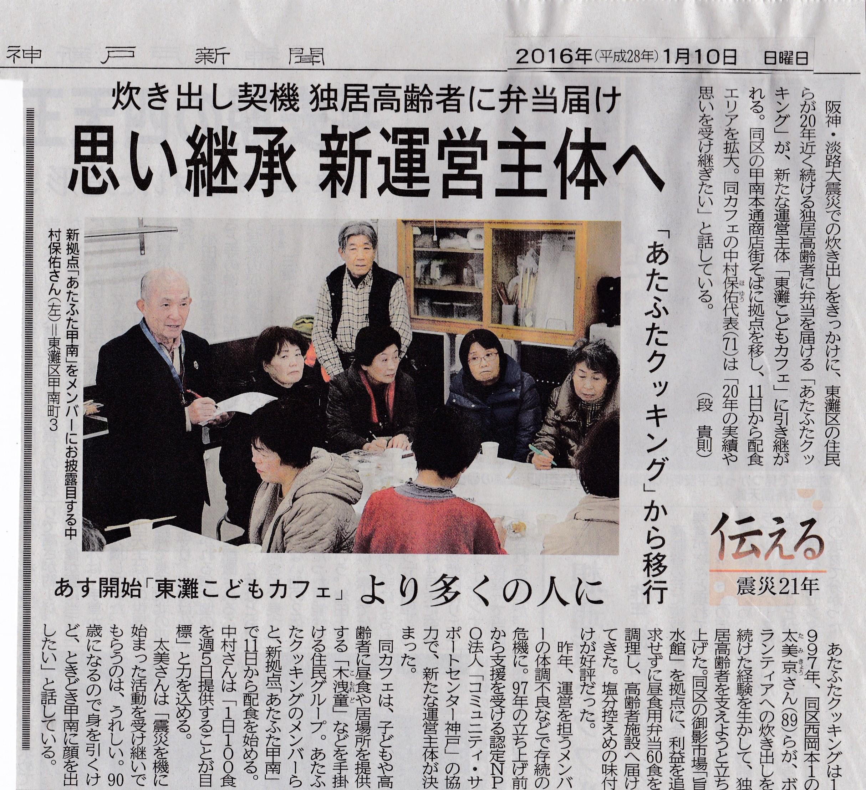 神戸2016・1・10